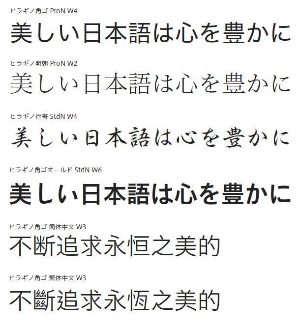 角 ゴシック ヒラギノ