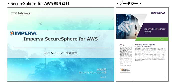 Imperva SecureSphere for AWS資料