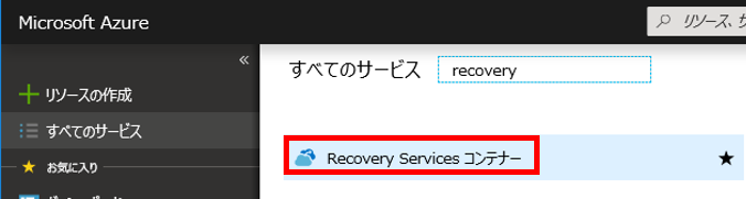 [Recovery Services コンテナー] を選択