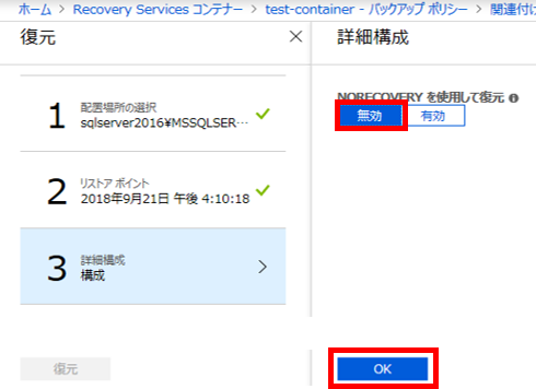 [NORECOVERY を使用して復元] は [無効] を選択