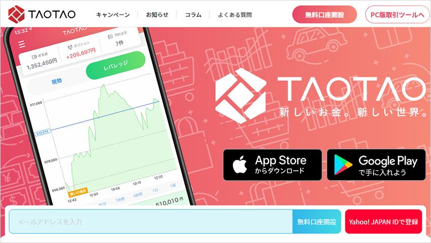 TaoTao 株式会社 様
