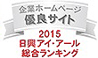Award in 2015 All Japanese Listed Companies' Website Ranking