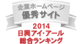 Award in 2014 All Japanese Listed Companies' Website Ranking