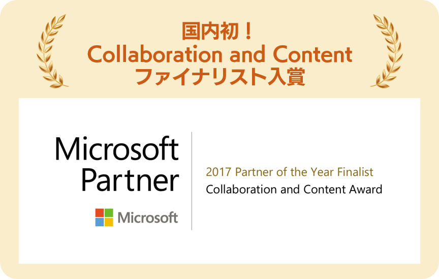 Collaboration and Content ファイナリスト入賞のロゴ