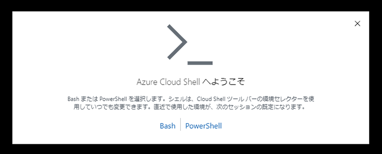 Azure Cloud Shellへようこそ