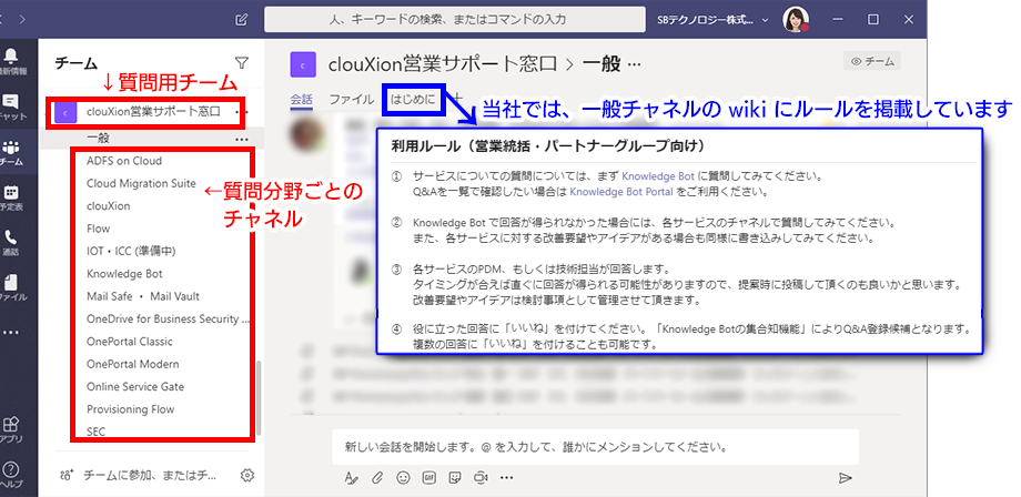 Microsoft Teams の下準備